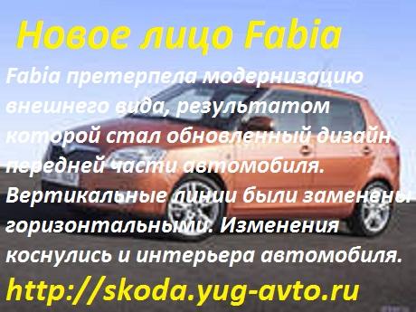 http://skoda.yug-avto.ru/models/fabia/