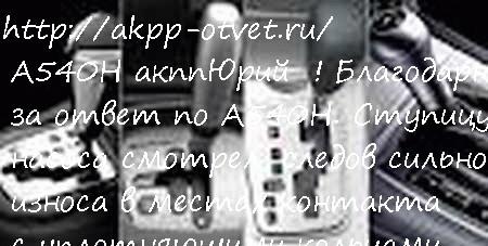 A540H акпп