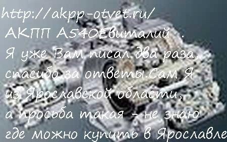 АКПП А540Е