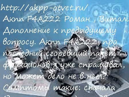 Акпп F4A222