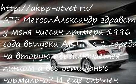 ATF Mercon