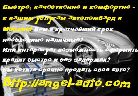 автоломбарды москвы