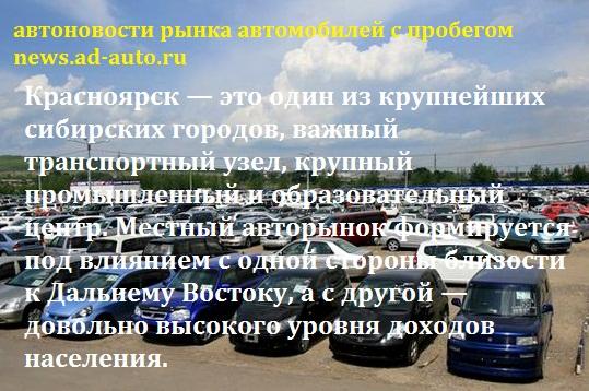 продажа авто в Красноярске