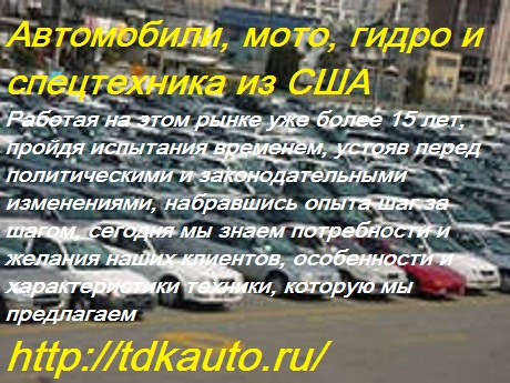 б/у автомобили из сша во владивостоке