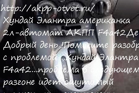 Хундай Элантра американка 2л-автомат АКПП F4a42