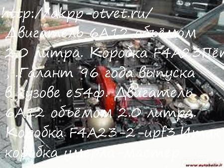 Двигатель 6A12 объёмом 2.0 литра. Коробка F4A23