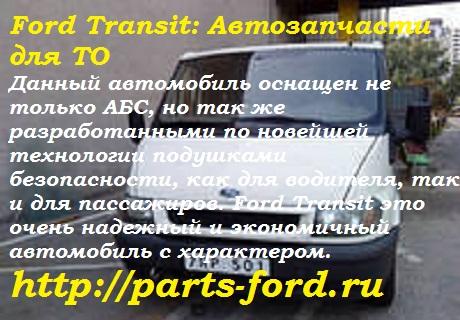 форд транзит запчасти