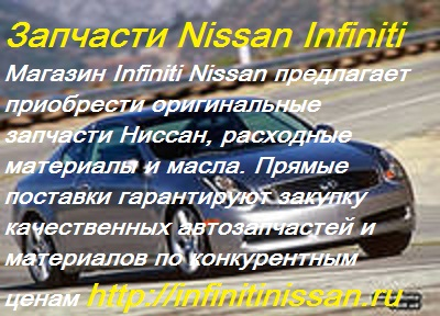 http://infinitinissan.ru/spares/