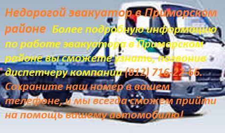 эвакуатор Лисий Нос