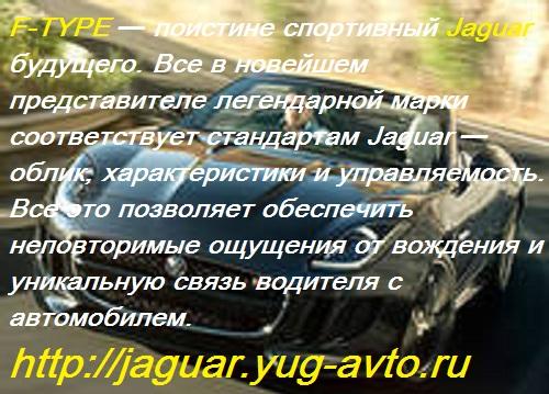 ягуар f type