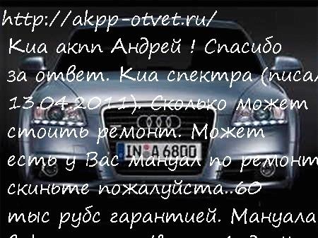 Киа акпп