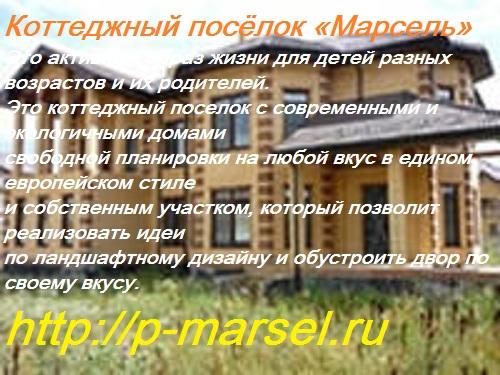 коттеджи по киевскому направлению