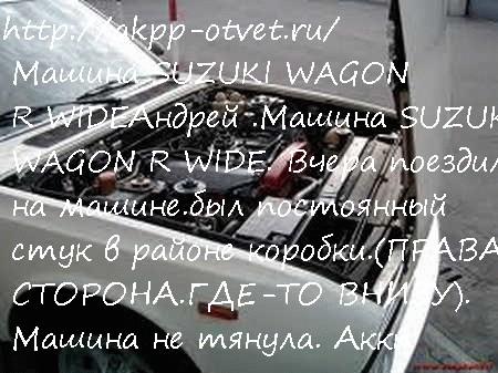 Машина SUZUKI WAGON R WIDE