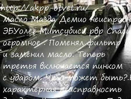 масло Мазда Демио неисправности ЭБУ