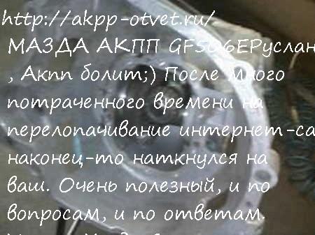 МАЗДА АКПП GF506E