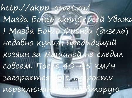 Мазда Бонго акпп