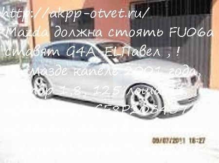 Mazda должна стоять FU06  а ставят G4A-EL