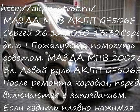 МАЗДА МПВ АКПП GF506E