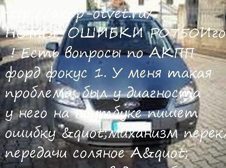 НОМЕР ОШИБКИ P0750