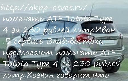 поменять ATF Totota Type 4 за 230 рублей литр