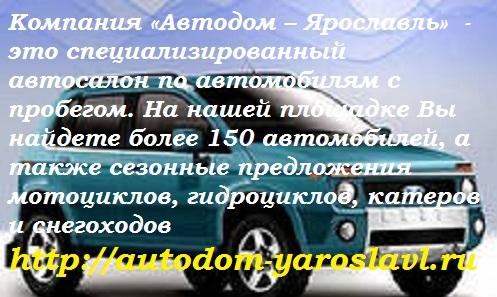 продажи  автомобилей в Костроме