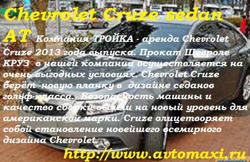прокат Chevrolet Cruze