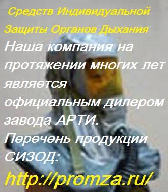 promza.ru