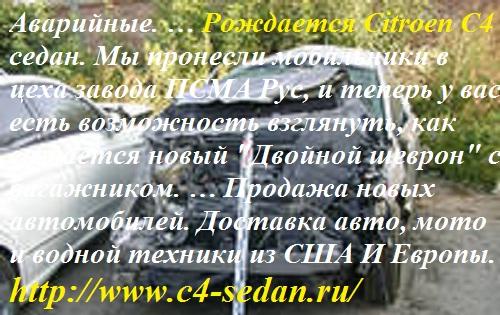 Ситроен С4 Седан
