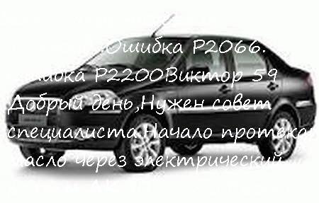 соленоид .Ошибка P2066. Ошибка P2200