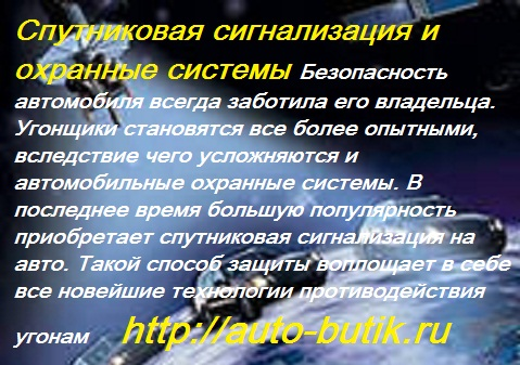спутниковая охранная система