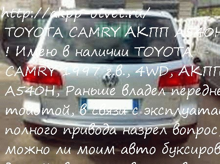 TOYOTA CAMRY АКПП A540H