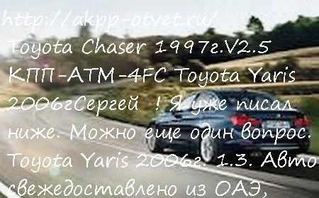 Toyota Chaser 1997г.V2.5 КПП-АТМ-4FC Toyota Yaris 2006г