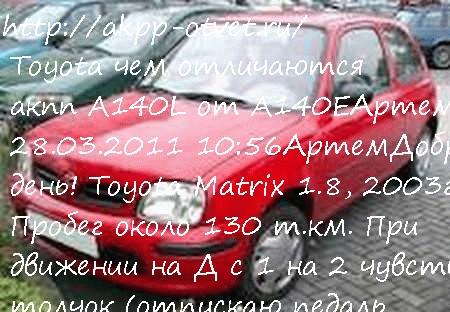 Toyota чем отличаются акпп A140L от A140E