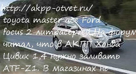 toyota master ace Ford focus 2 литра