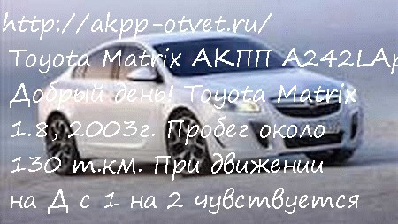 Toyota Matrix АКПП А242L