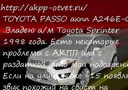 ТOYOTA PASSO акпп A246E-02
