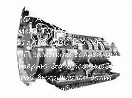 ТОЙОТА Спарки А140 Е