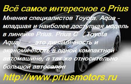 тойота приус автосалон