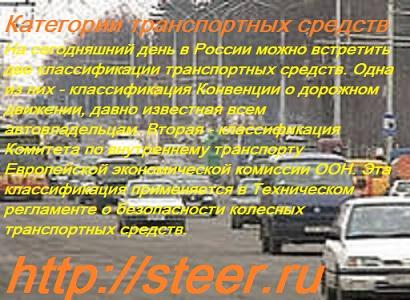 классификация  транспортных  средств