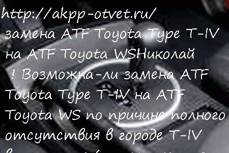 замена ATF Toyota Type T-IV на ATF Toyota WS