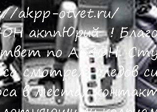 a540h akpp