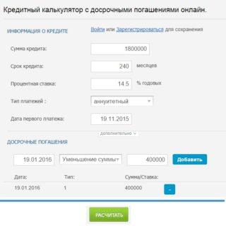 kreditnyj-kalkulyator-udobstvo-ispolzovaniya