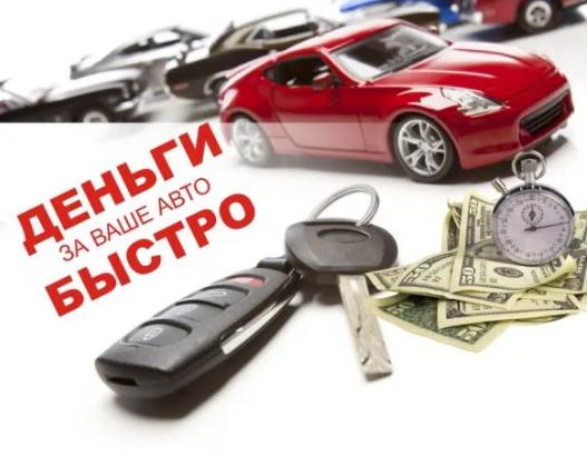Быстрый выкуп любых авто в Красноярске