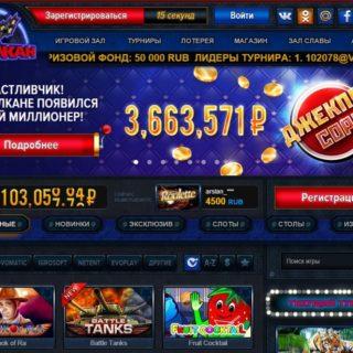 Казино Вулкан - игровые автоматы на деньги для всех