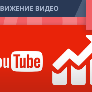 Youtube prodvizhenie