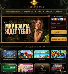 onlajn kazino eldorado realnyj sposob vyigrat