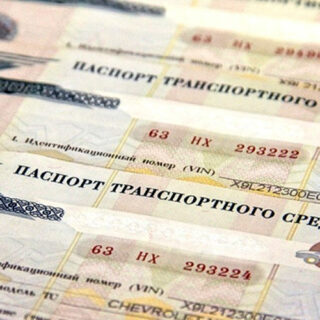 dokumenty dlya prodazhi tyagacha 2