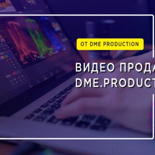 video prod dme production